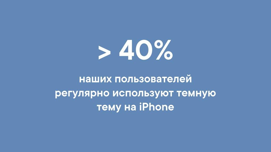 > 40%  наших пользователей регулярно использую...