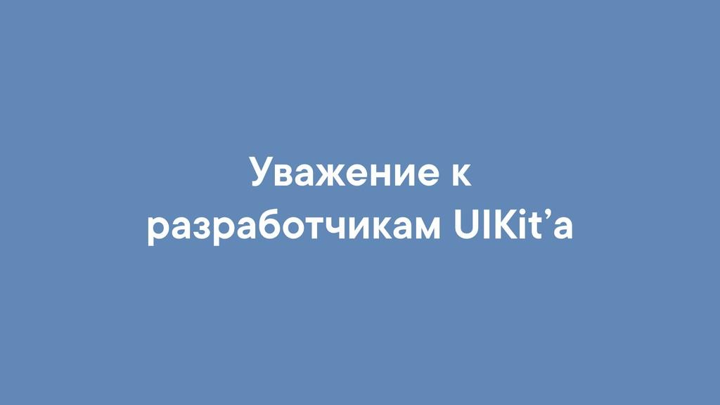 Уважение к разработчикам UIKit'а