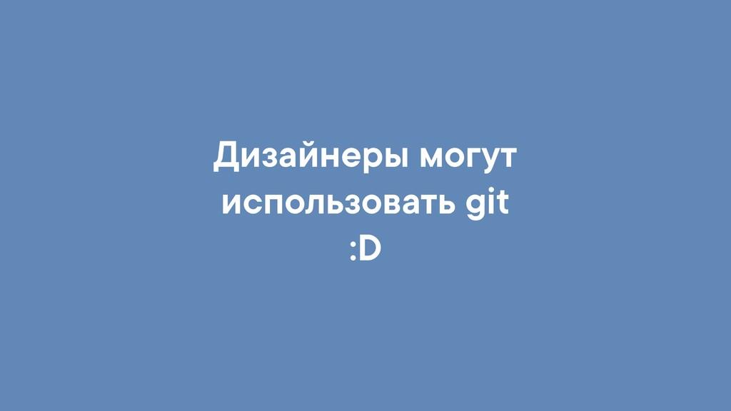 Дизайнеры могут использовать git :D