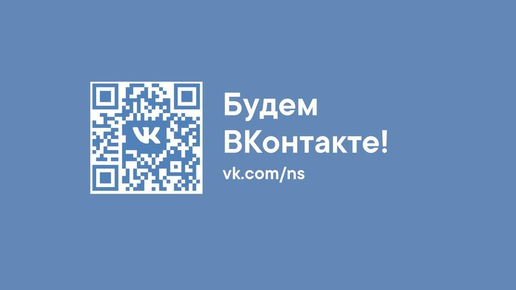 Будем  ВКонтакте! vk.com/ns