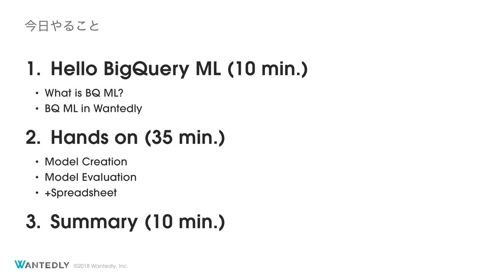 ©2018 Wantedly, Inc. 1. Hello BigQuery ML (10 m...