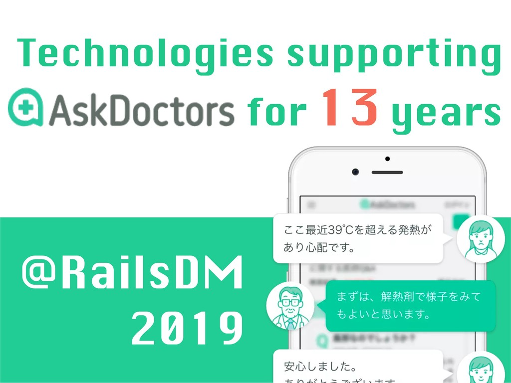 Technologies supporting for 13 years @RailsDM 2...