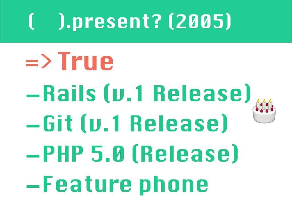 ( ).present? (2005) => True -Rails (v.1 Release...
