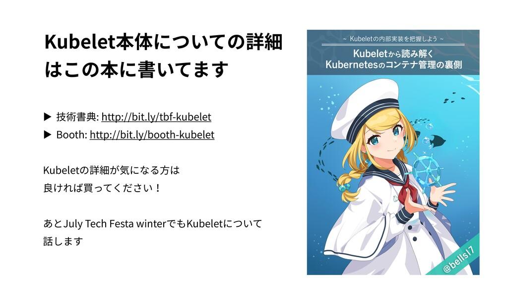 Kubelet本体についての詳細 はこの本に書いてます ▶ 技術書典: http://bit....