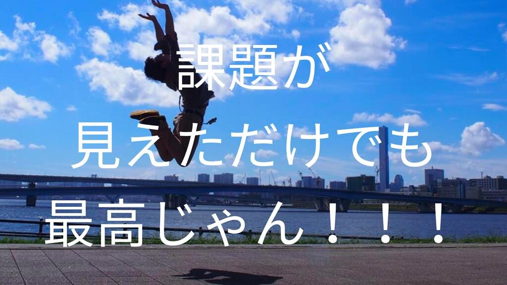 102 課題が ⾒えただけでも 最⾼じゃん!!!