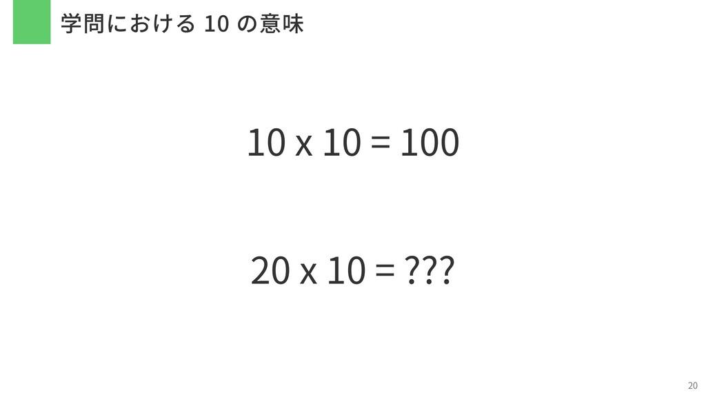 学問における 10 の意味 20 10 x 10 = 100 20 x 10 = ???