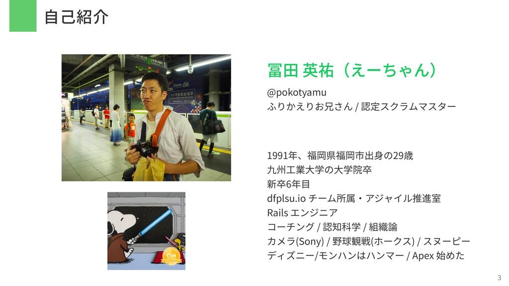⾃⼰紹介 3 冨⽥ 英祐(えーちゃん) @pokotyamu ふりかえりお兄さん / 認定スク...