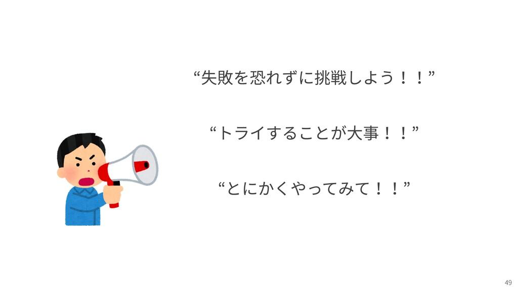 """""""失敗を恐れずに挑戦しよう!!"""" 49 """"トライすることが⼤事!!"""" """"とにかくやってみて!!"""""""