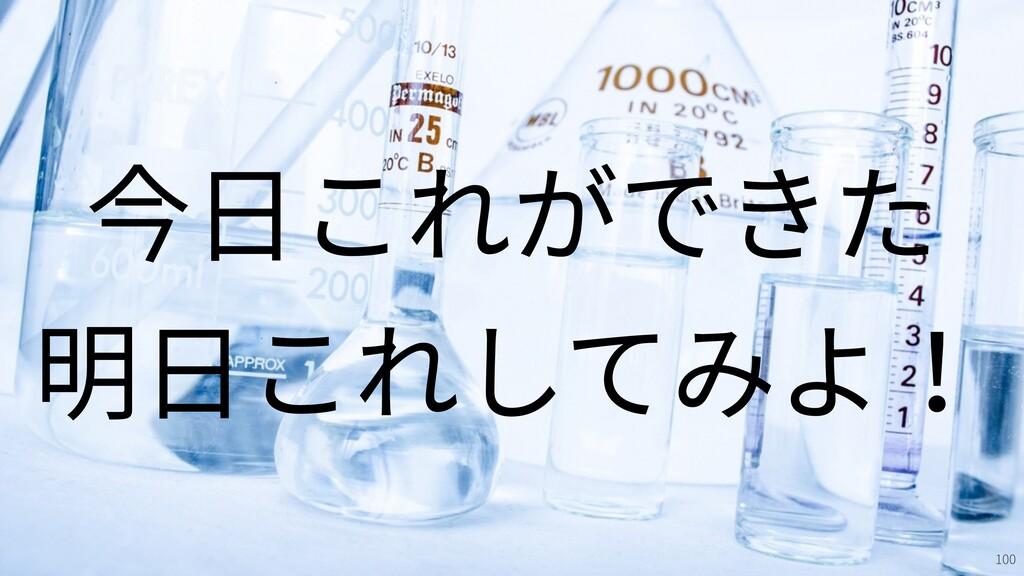 100 今⽇これができた 明⽇これしてみよ!