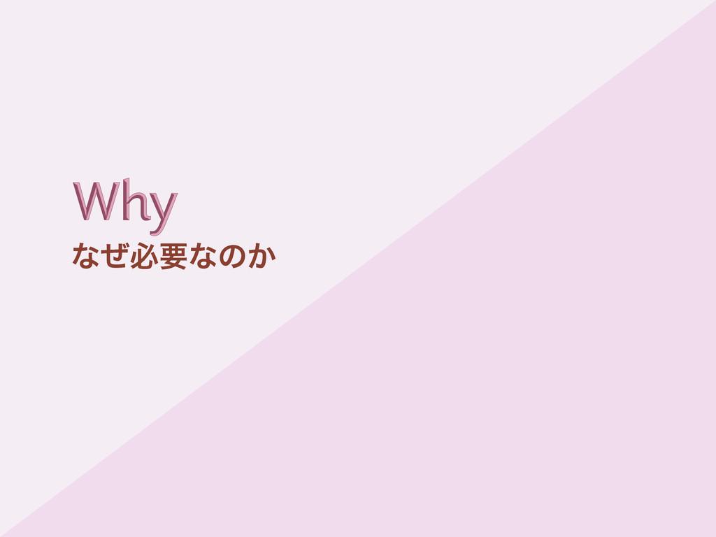 Why Why ͳͥඞཁͳͷ͔