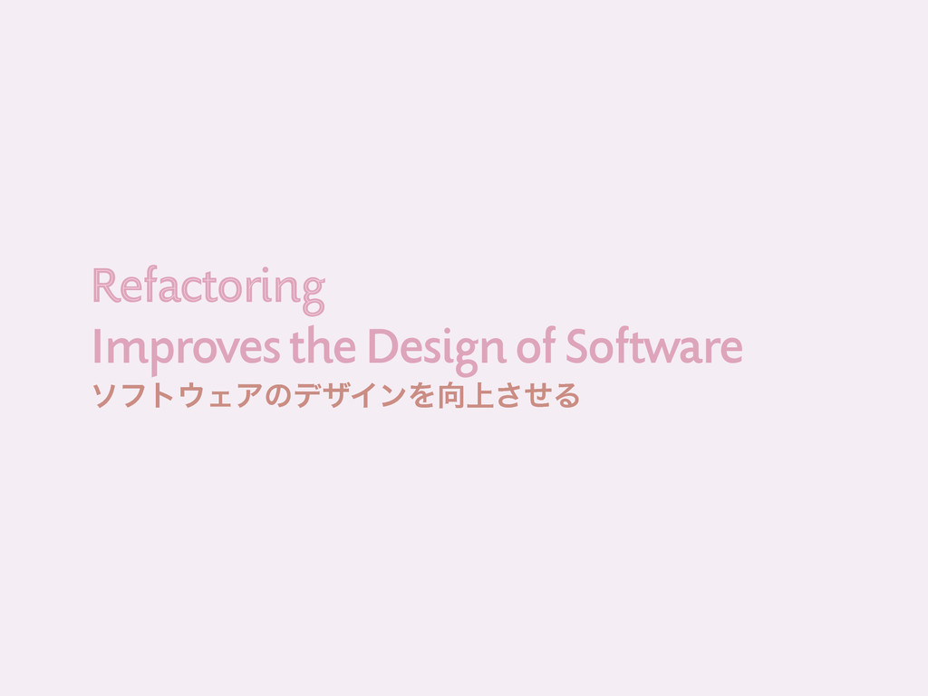 Improves the Design of Software Refactoring Ref...