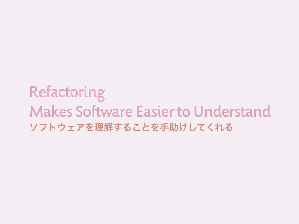 Makes Software Easier to Understand Refactoring...