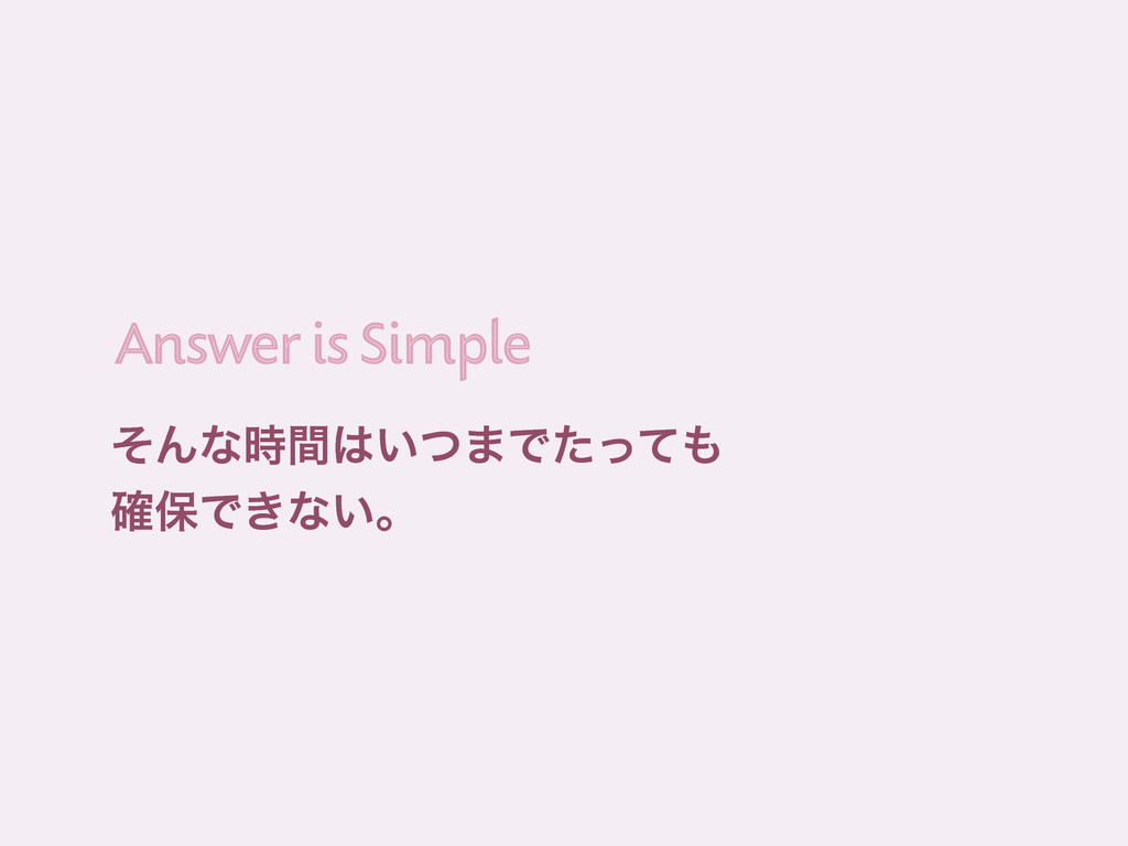 Answer is Simple Answer is Simple ͦΜͳ࣌ؒ͸͍ͭ·Ͱͨͬͯ...