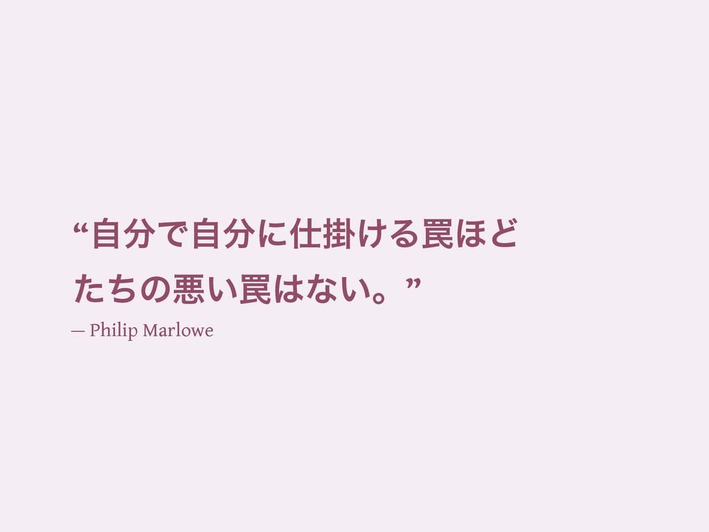"""""""ࣗͰࣗʹֻ͚Δ᠘΄Ͳ ͨͪͷѱ͍᠘ͳ͍ɻ"""" — Philip Marlowe"""