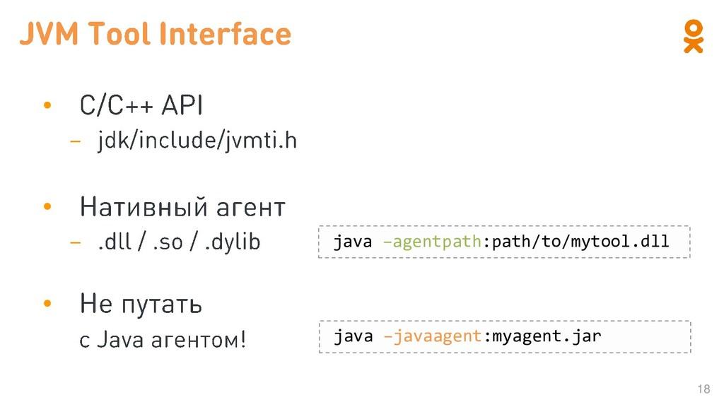 18 • • • java –agentpath:path/to/mytool.dll jav...