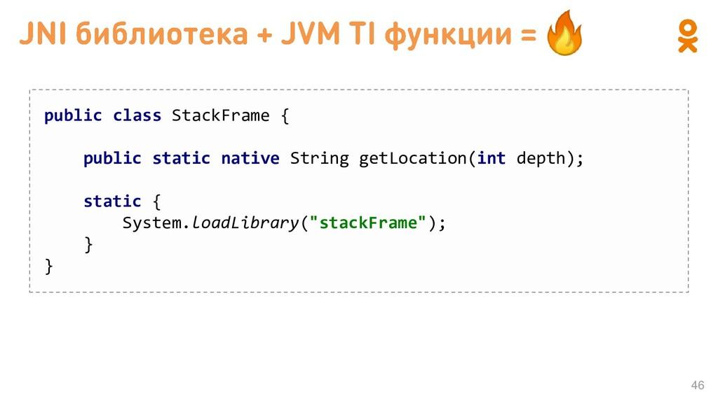 46 public class StackFrame { public static nati...