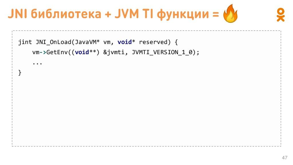47 jint JNI_OnLoad(JavaVM* vm, void* reserved) ...