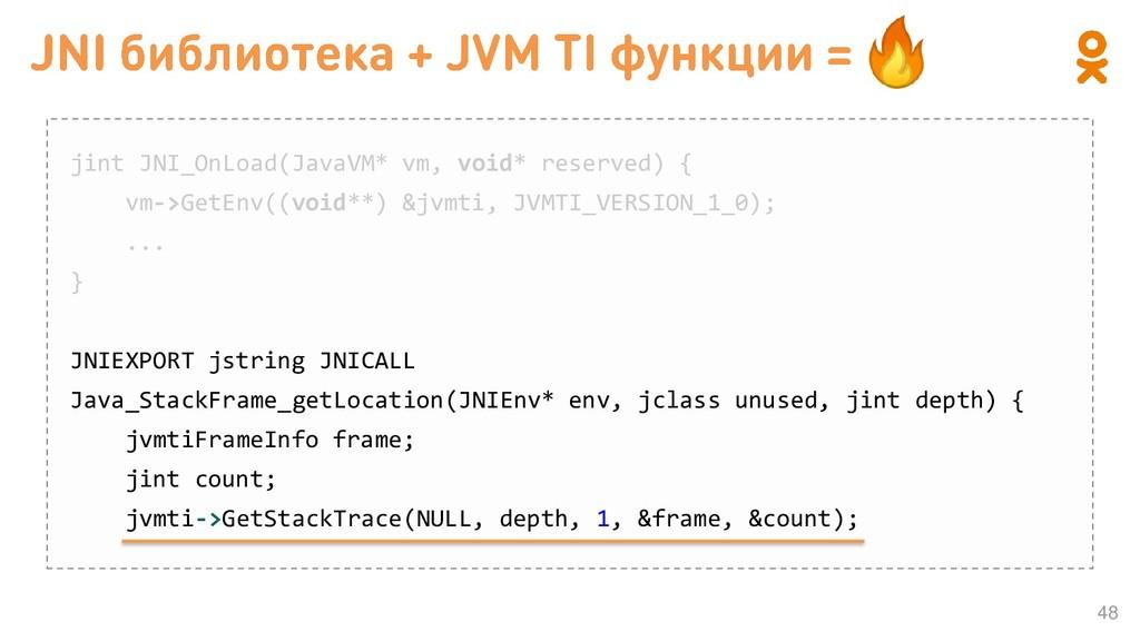 48 jint JNI_OnLoad(JavaVM* vm, void* reserved) ...