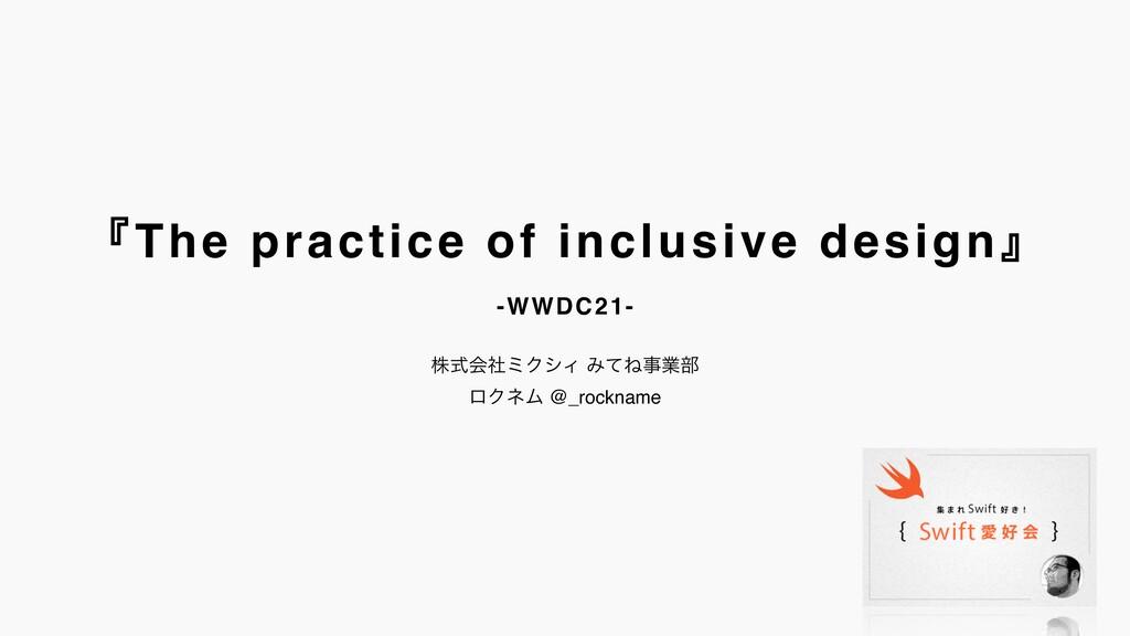 ʰThe practice of inclusive designʱ -WWDC21- גࣜ...