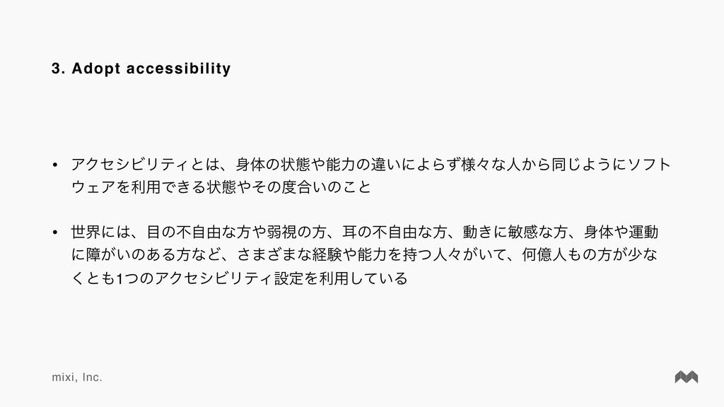 mixi, Inc. 3. Adopt accessibility • ΞΫηγϏϦςΟͱɺ...