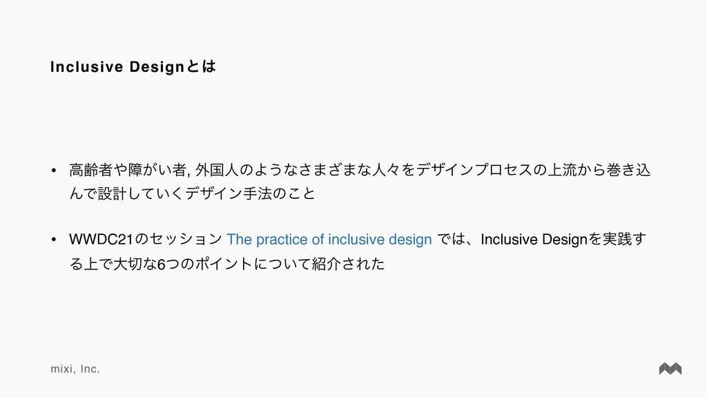 mixi, Inc. Inclusive Designͱ • ߴྸऀো͕͍ऀ, ֎ࠃਓͷΑ...