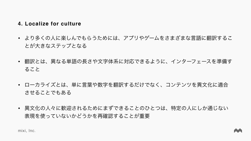 mixi, Inc. 4. Localize for culture • ΑΓଟ͘ͷਓʹָ͠Μ...