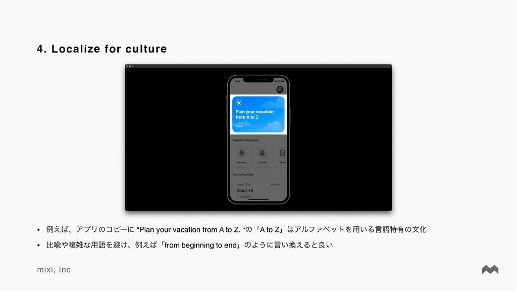 mixi, Inc. 4. Localize for culture • ྫ͑ɺΞϓϦͷίϐ...