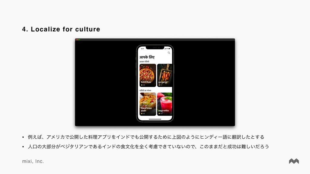 mixi, Inc. 4. Localize for culture • ྫ͑ɺΞϝϦΧͰެ...