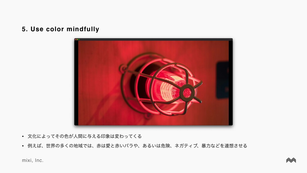 mixi, Inc. 5. Use color mindfully • จԽʹΑͬͯͦͷ৭͕ਓ...