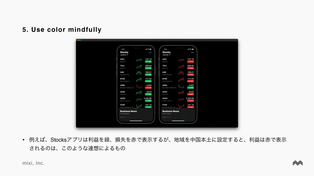 mixi, Inc. 5. Use color mindfully • ྫ͑ɺStocksΞ...