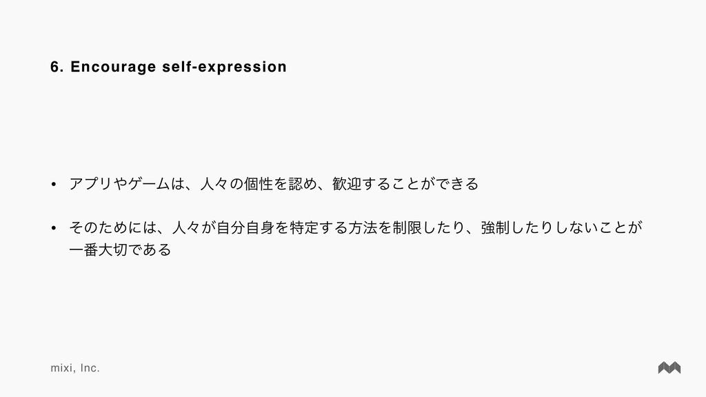 mixi, Inc. 6. Encourage self-expression • ΞϓϦή...