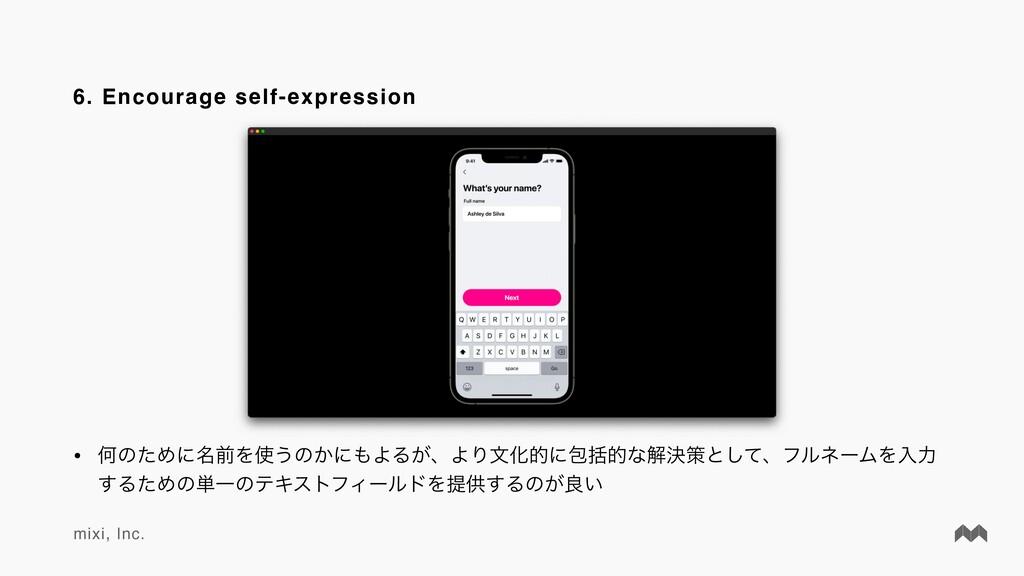 mixi, Inc. 6. Encourage self-expression • ԿͷͨΊʹ...