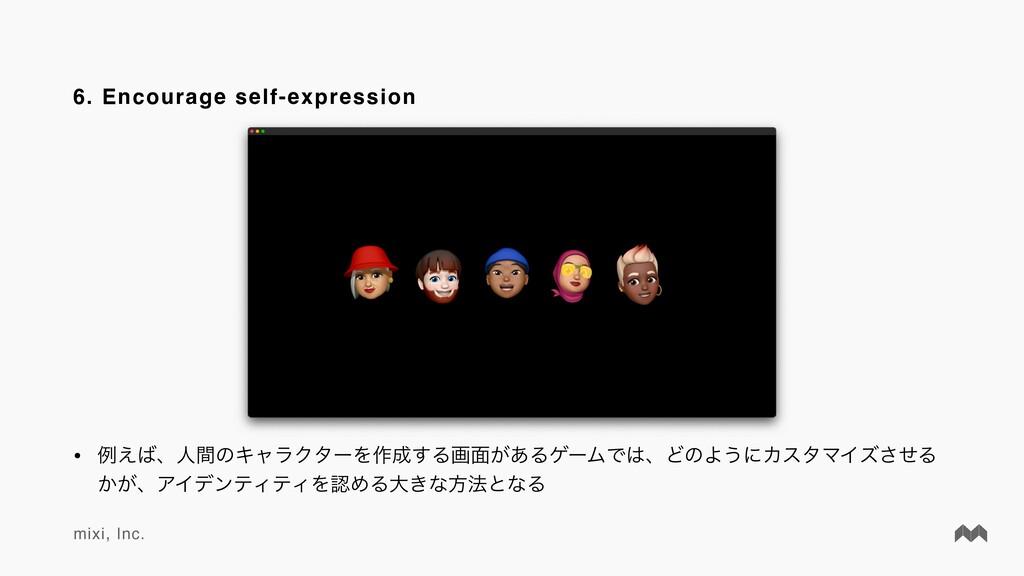 mixi, Inc. 6. Encourage self-expression • ྫ͑ɺਓ...