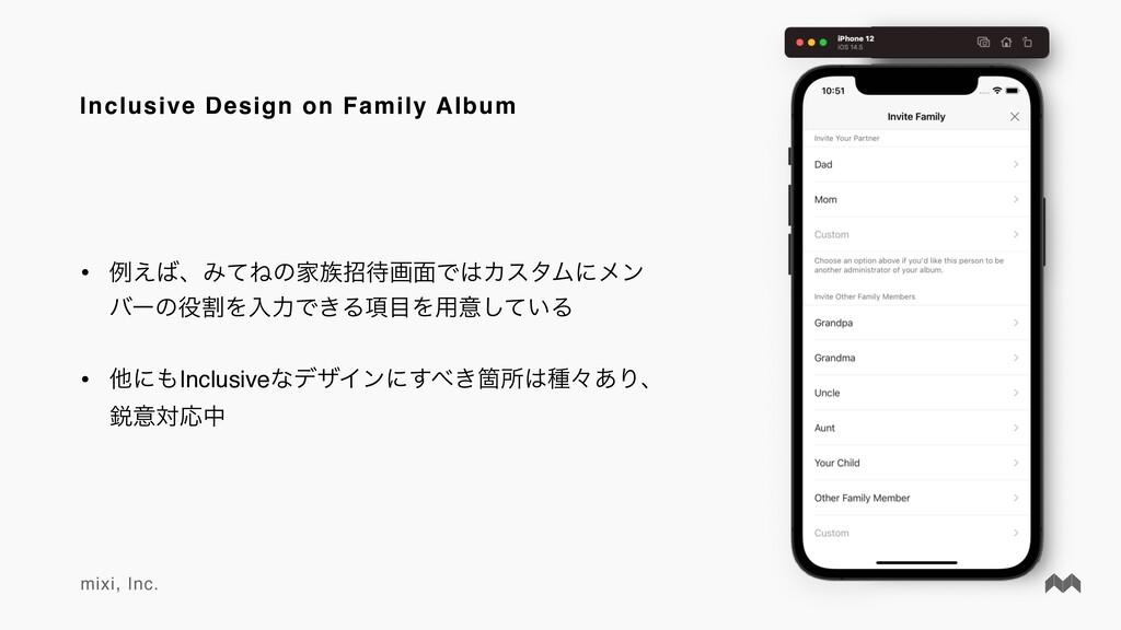 mixi, Inc. Inclusive Design on Family Album • ྫ...