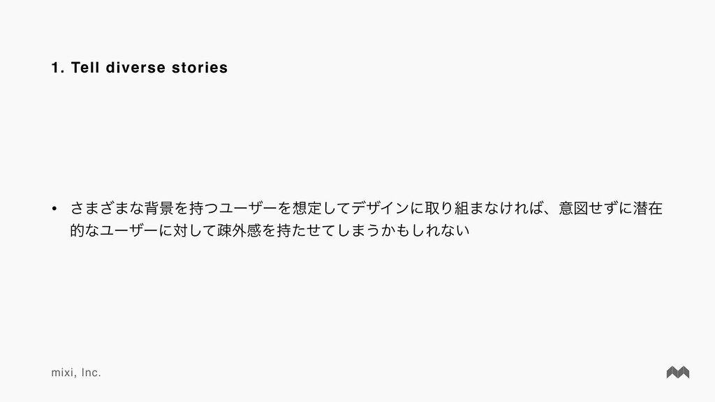 mixi, Inc. 1. Tell diverse stories • ͞·͟·ͳഎܠΛͭ...