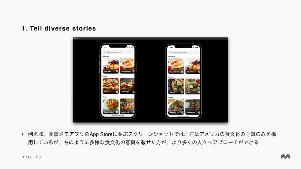 mixi, Inc. 1. Tell diverse stories • ྫ͑ɺ৯ϝϞΞϓ...