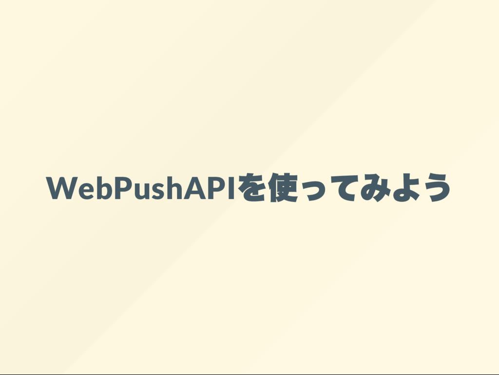WebPushAPI を使ってみよう