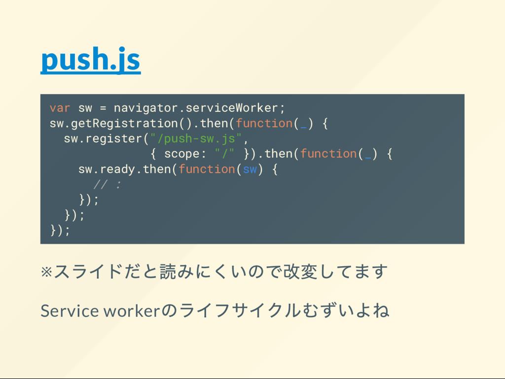 push.js var sw = navigator.serviceWorker; sw.ge...