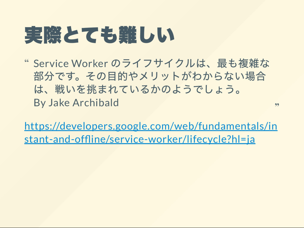 実際とても難しい https://developers.google.com/web/fund...