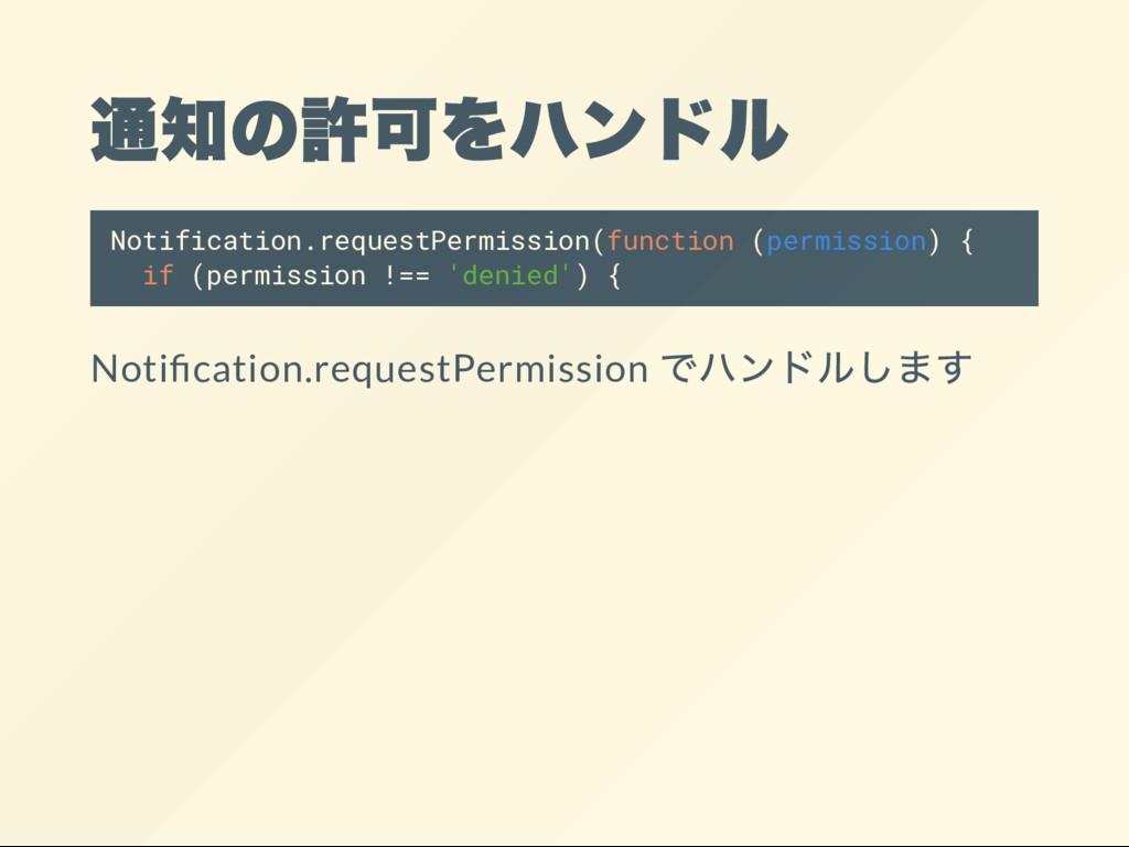 通知の許可をハンドル Notification.requestPermission(funct...
