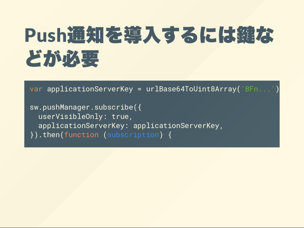 Push 通知を導入するには鍵な どが必要 var applicationServerKey ...