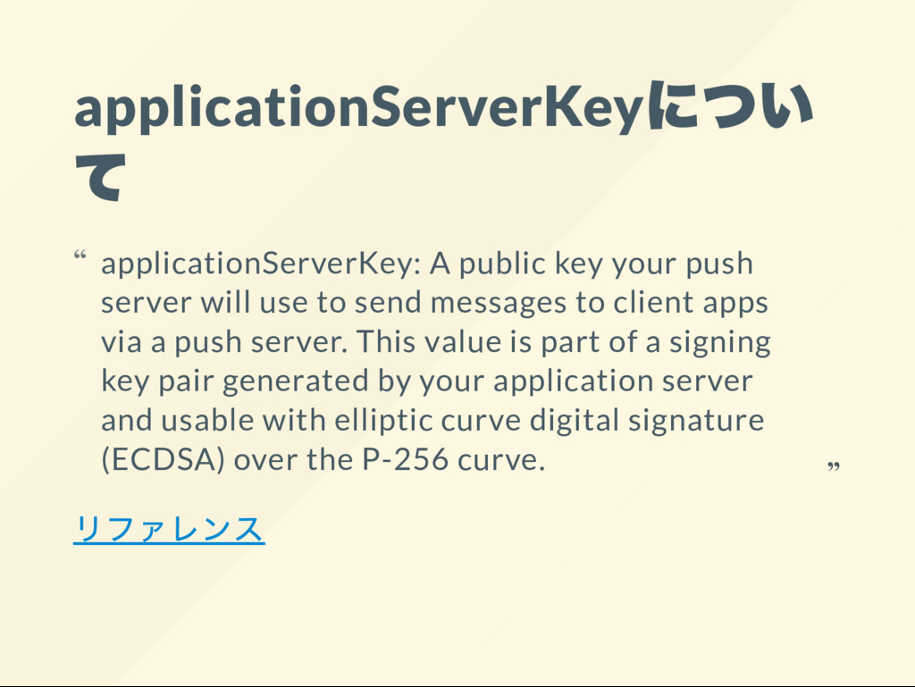 applicationServerKey につい て リファレンス applicationSe...