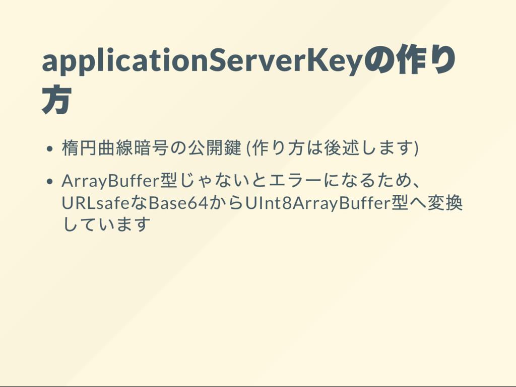 applicationServerKey の作り 方 楕円曲線暗号の公開鍵 ( 作り方は後述し...