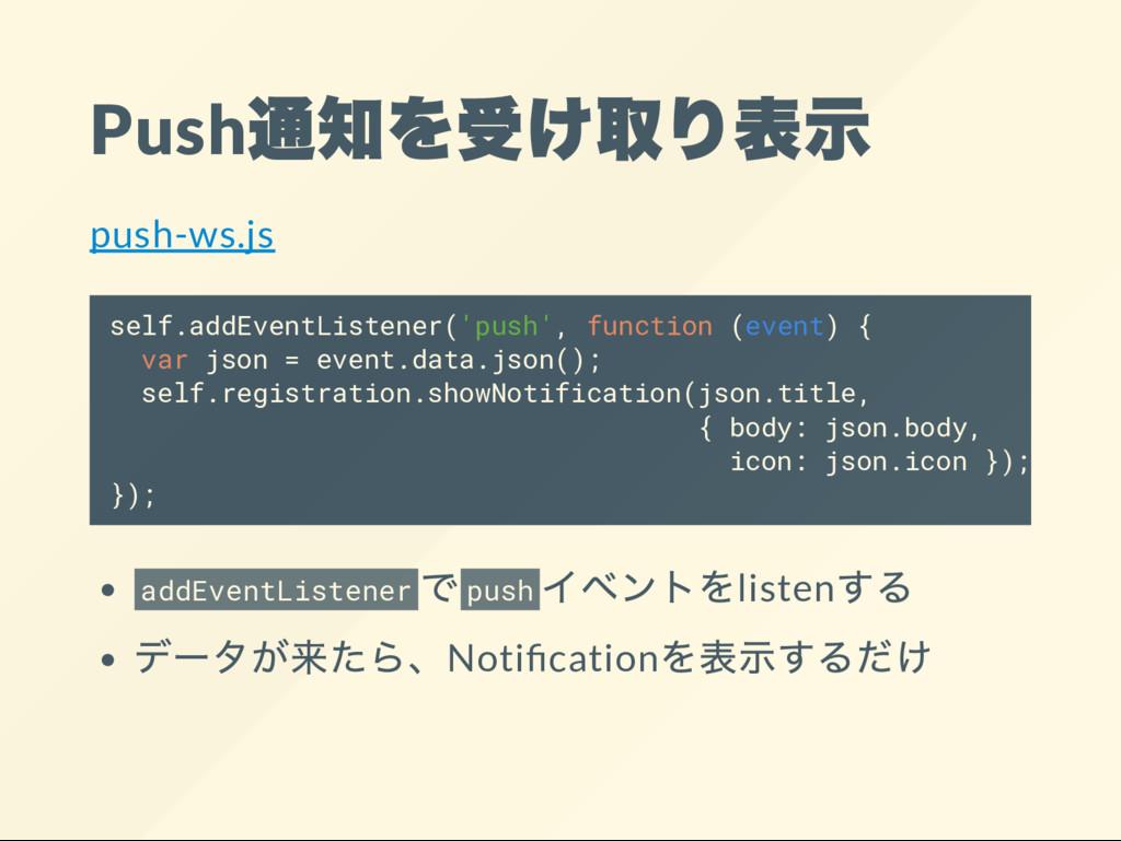 Push 通知を受け取り表示 push-ws.js self.addEventListener...