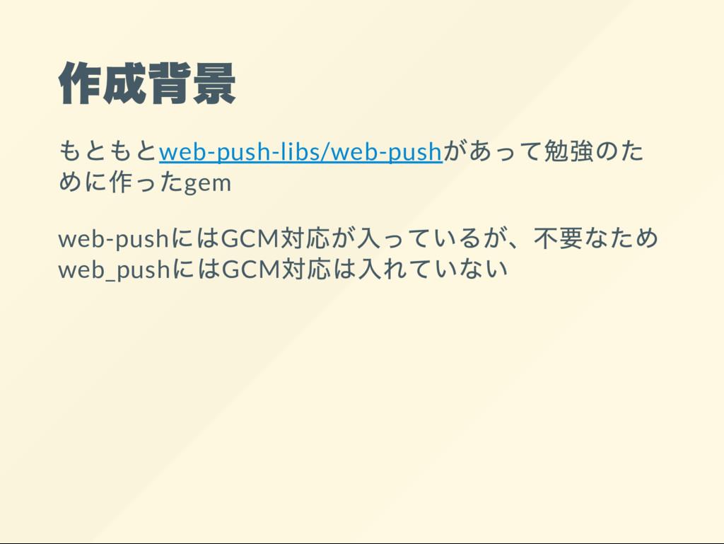 作成背景 もともとweb-push-libs/web-push があって勉強のた めに作ったg...