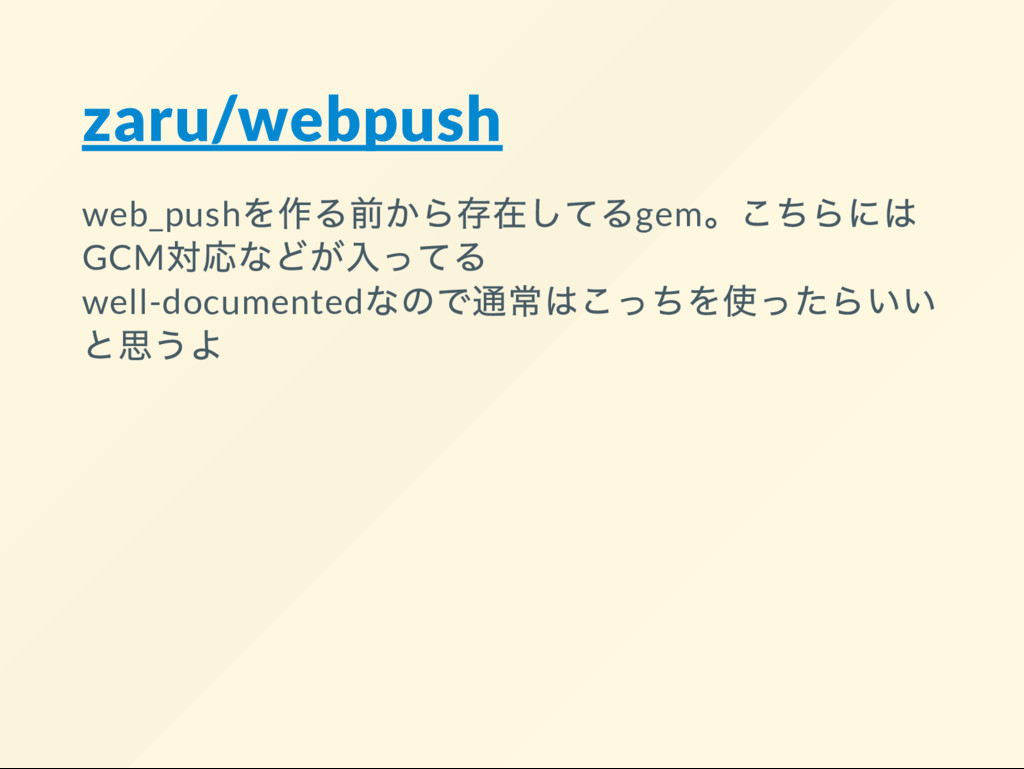 zaru/webpush web_push を作る前から存在してるgem。 こちらには GCM...
