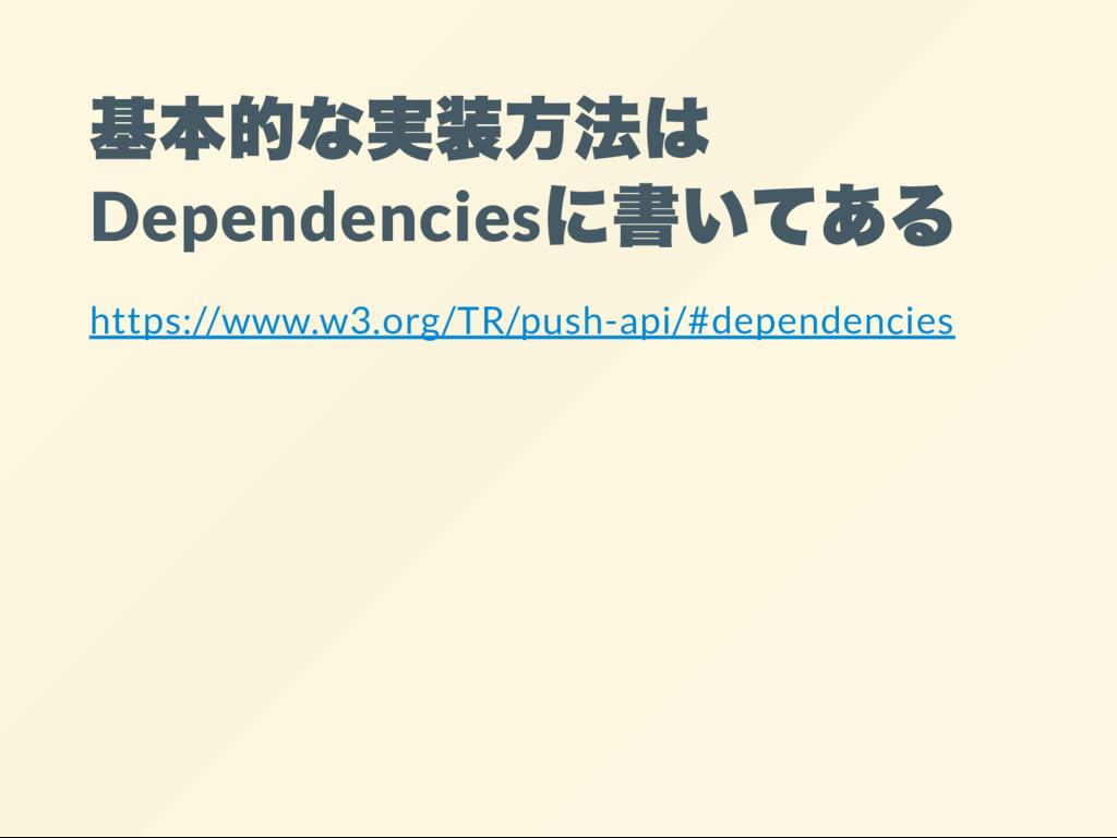 基本的な実装方法は Dependencies に書いてある https://www.w3.or...