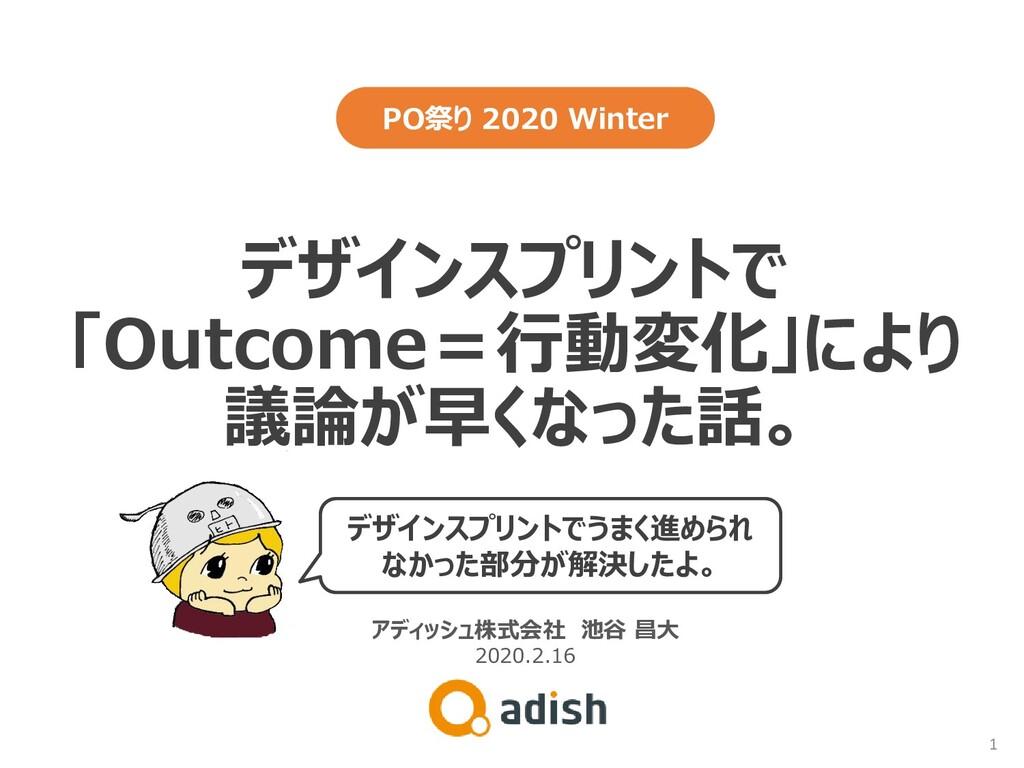 PO祭り 2020 Winter デザインスプリントで 「Outcome=行動変化」により 議...