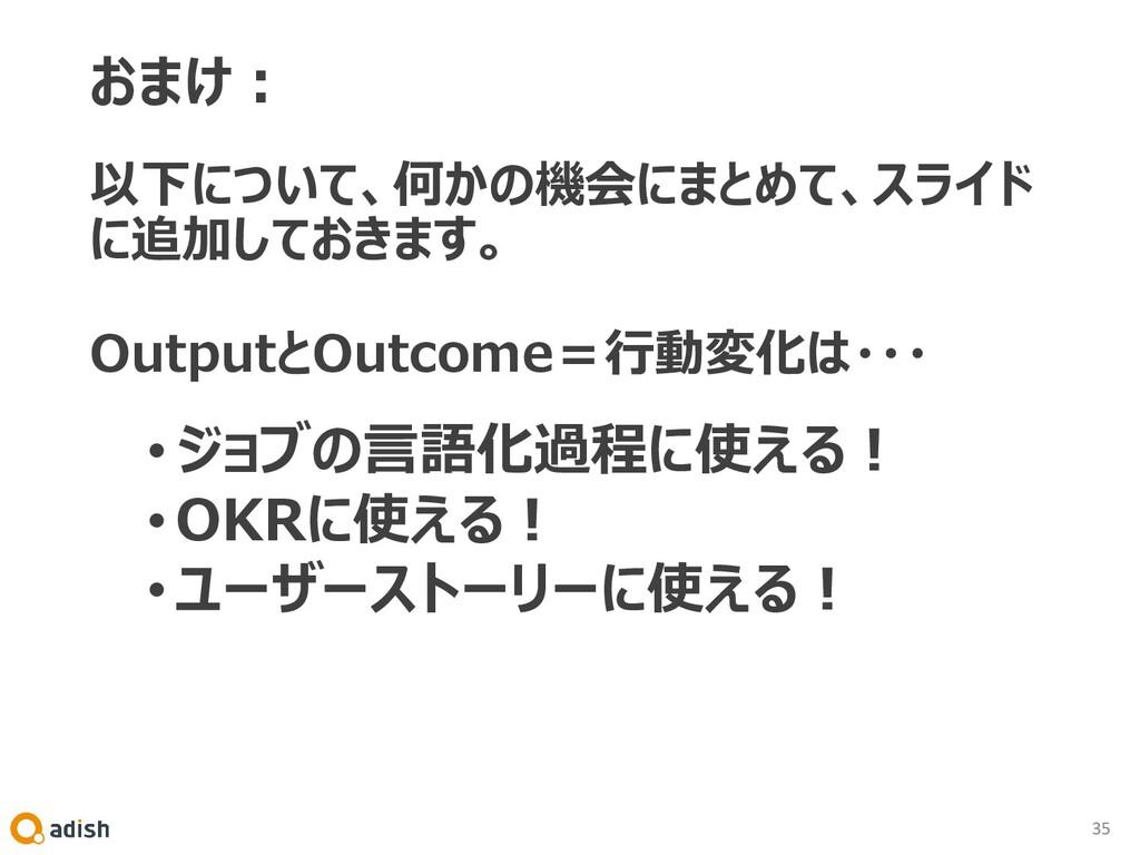 おまけ: 以下について、何かの機会にまとめて、スライド に追加しておきます。 OutputとO...