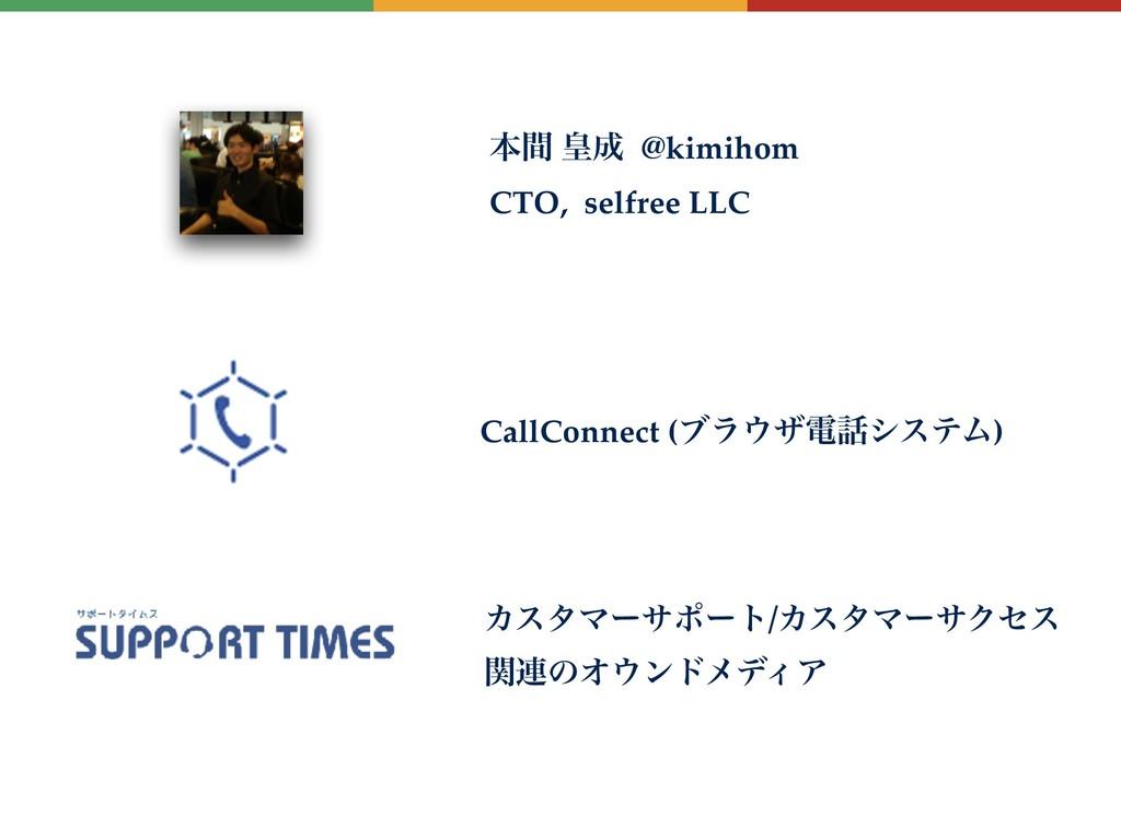 ຊؒ ߖ @kimihom CTO, selfree LLC CallConnect (ϒϥ...
